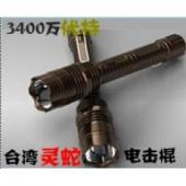 1108暴闪防爆高压电击器
