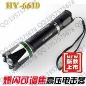 2014最新款黑鹰HY-6610 爆闪可调焦电击器